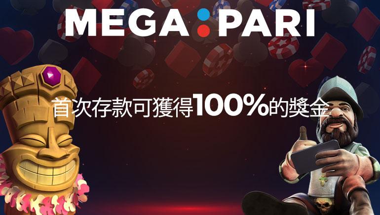 Megapari Casino為玩家提供100%高達100歐元的註冊禮金
