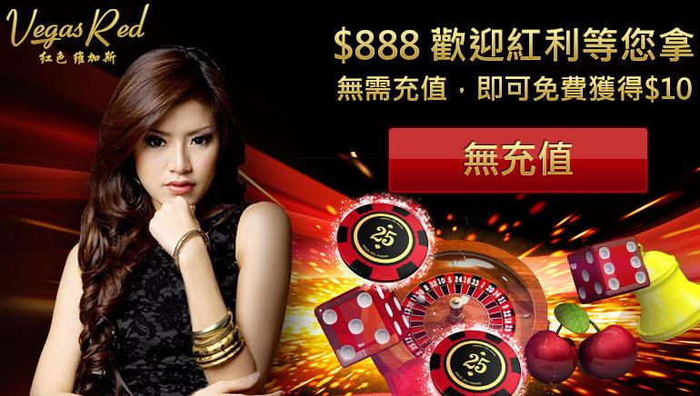 Vegas Red Casino向中國玩家推出中文版本
